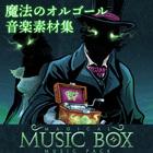魔法のオルゴール音楽素材集
