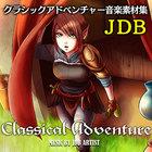 JDB: クラシックアドベンチャー音楽素材集