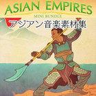 アジアン音楽素材集