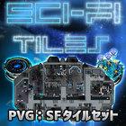PVG:SFタイルセット