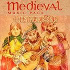 中世音楽素材集