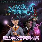 魔法学校音楽素材集