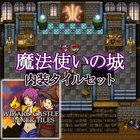 魔法使いの城 内装タイルセット