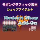 モダングラフィック素材集:ショップアイテム+