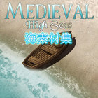 Medieval:海素材