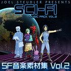 SF音楽素材集 Vol.2