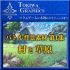 トキワグラフィックス バトル背景素材 第1集. 村/草原