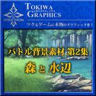 トキワグラフィックス バトル背景素材 第2集. 森/水辺