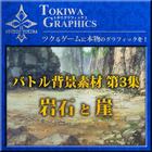 トキワグラフィックス バトル背景素材 第3集. 岩石/崖