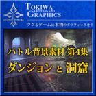 トキワグラフィックス バトル背景素材 第4集. ダンジョン/洞窟
