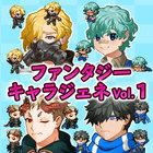 ファンタジーキャラジェネ Vol.1