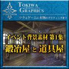 トキワグラフィックス イベント背景素材 第1集. 鍛冶屋/道具屋