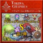 トキワグラフィックス クラシックモンスターズパック S 第2弾