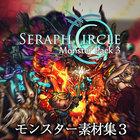 Seraph Circle:モンスター素材集3