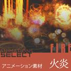 アニメーション素材 - 火炎