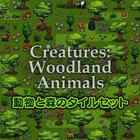 Creatures: 動物と森のタイルセット