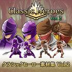 クラシックヒーロー素材集 Vol 2