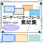 ユーザーインターフェース素材集2