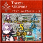 トキワグラフィックス クラシックモンスターズパック S 第3弾