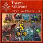 トキワグラフィックス ギガントモンスターズパック S 第1弾