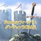 FantasyフィールドとダンジョンBGM集