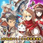 MV&MZリミックス音楽素材集
