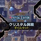 クリスタル洞窟タイルセット