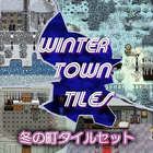 冬の町タイルセット