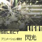アニメーション素材 - 閃光