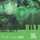 アニメーション素材 - 風
