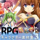 RPGキャラクター素材集3