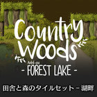 田舎と森のタイルセット-湖畔