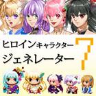 ヒロインキャラクタージェネレーター7