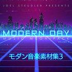 モダン音楽素材集3