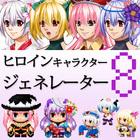 ヒロインキャラクタージェネレーター8