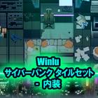Winluサイバーパンクタイルセット - 内装