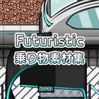 Futuristic乗り物素材集