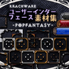 Krachware ユーザーインターフェース素材集 POPFANTASY