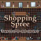 ショッピングモールタイルセット