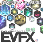 EVFX聖域アニメーション素材集