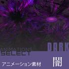 アニメーション素材 - 闇