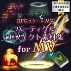 パーティクルエフェクト素材集 for MV