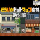 どらぴかドットマップ素材 - 現代街編