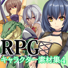 RPGキャラクター素材集4