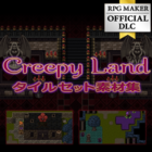 Creepy Land タイルセット素材集