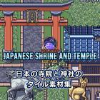 日本の寺院と神社のタイル素材集
