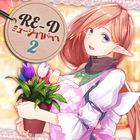 RE-D ミュージックパック2