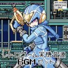 レトロゲーム実機音源BGMセット