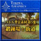 トキワグラフィックス バトル背景素材 第5集. 鍛錬場/街道