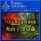 トキワグラフィックス バトル背景素材 第6集. 火山/深い森